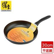鍋寶 平底不沾鍋(30cm)