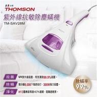 【超人生活百貨】THOMSON TM-SAV28M 紫外線抗敏除塵蹣機 紫外線燈殺菌管,有效清除99.9%細菌