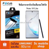 FOCUS ฟิล์มกระจก แบบเต็มจอ Samsung Galaxy Note10 lite / S20 FE / Note 20