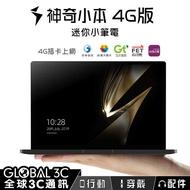 神奇小本4G版 8.9吋觸控螢幕 16+512GB SSD硬碟 M3-8100Y 處理器 4G/WIFI上網 MAG1