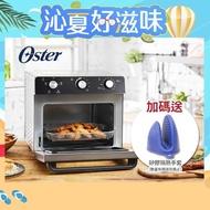 【美國Oster】22L油切氣炸烤箱(TSSTTVMAF1)