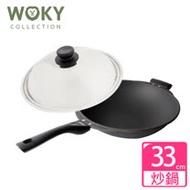 【WOKY 沃廚】極岩33CM炒鍋(健康無塗層)