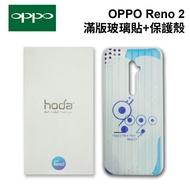(刷卡最高享10%回饋)OPPO Reno 2 hoda滿版玻璃貼+保護殼
