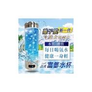最新一代 日虎富氫水杯 智能活氫再升級 離子膜加大並加入鉑金電解片 / 日本水素水