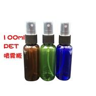 噴霧瓶 100ml PET塑膠噴霧瓶  噴霧瓶 分裝瓶