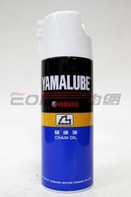 【易油網】yamaha 鏈條油 山葉 機車 自行車 腳踏車 重機 CHAIN OIL 公司貨