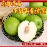 【愛上水果】高雄燕巢牛奶蜜棗禮盒組*2盒