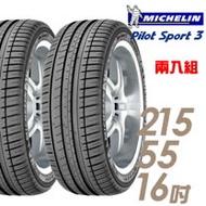 【米其林】PILOT SPORT 3 PS3 運動性能輪胎_二入組_215/55/16