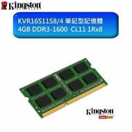 金士頓 筆記型記憶體 【KVR16S11S8/4】 4G 4GB DDR3-1600 終身保固 新風尚潮流