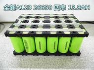 改裝2000CC汽車電瓶 全新A123 26650倍率30C磷酸鋰鐵電池組 12.8V 13.8AH /RCE 可參考