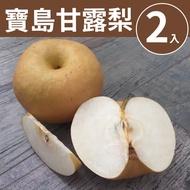 [甜露露]寶島甘露梨2入禮盒(3.5-3.8斤)