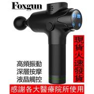 2020 PRO FOXGUN 筋膜槍 【台灣現貨/官方正品/台灣保固一年】美國 肌肉按摩器 電動按摩槍 按摩槍