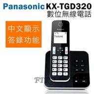 Panasonic 國際牌 KX-TGD320 數位無線電話 答錄功能 免持聽筒 中文顯示 .