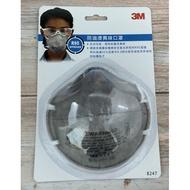 3M  R95等級口罩+活性碳!專業防護系列 8247D R95 防漆異味口罩