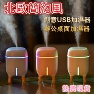 北歐簡約創意USB加溼器 辦公補水噴霧香薰北歐風加溼器迷你加溼器 便攜式加濕器 桌面加濕器 辦公室臥室加濕器MINI簡約