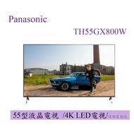 聊聊驚喜低價【原廠保固】Panasonic 國際 TH-55GX800W /TH55GX800W 55型液晶電視