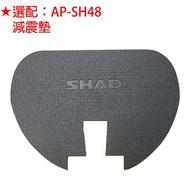 賽車女孩 SHAD 夏德 SH 48 49 50 專用減震墊 AP-SH48