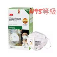 《多件優惠!》3M 9501V 【防病菌】 (呼吸閥)防PM2.5 n95口罩 防病菌! 原廠正貨~
