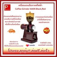 ขายดีมาก ส่งฟรี!!! กาแฟคั่วบด กาแฟสดคั่วบด บดเมล็ดกาแฟ เครื่องทำกาแฟสด อุปกรณ์ทำกาแฟ กาแฟ เครื่องทำกาแฟ เครื่องบดเมล็ดกาแฟ ไฟฟ้า Coffee Grinder