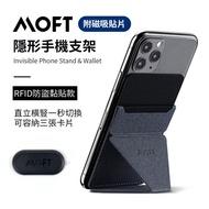 【美國 MOFT X】全球首款隱形手機支架(加贈磁吸貼片)