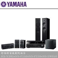 【YAMAHA 山葉】5.1聲道家庭劇院組合(RX-V385+NS-F150+NS-P150+NS-SW050)