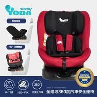 【YODA】ISOFIX (0-12歲) 360度旋轉汽車安全座椅(典雅紅)