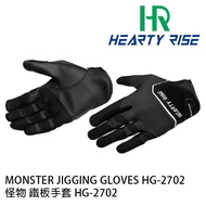 HR MONSTER 鐵板手套 HG-2702 [漁拓釣具] [手套]