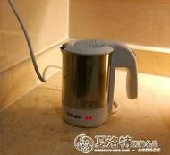 出國旅行電熱水壺不銹鋼110v220v歐洲燒水壺便攜式迷你旅游電水杯 夏洛特