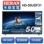 【HERAN 禾聯】50吋 4K智慧連網液晶顯示器+視訊盒 HD-50UDF31(含基本安裝)