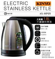 KINYO 耐嘉 AS-HP05 不鏽鋼快煮壺 1.8L 大容量 304不鏽鋼 不銹鋼 電熱水壺 煮水壺 電茶壺 電熱壺