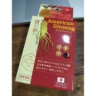 全新-日本進口寶蔘軟膠囊(金門馬拉松專用保健食品)