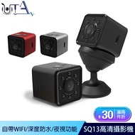 【台灣公司貨】U-TA SQ13 1080P高清 8顆夜視燈 防水夜視 APP操控 WIFI 廣角迷你微型攝影機邊充邊錄