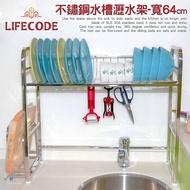 【LIFECODE】《收納王》不鏽鋼水槽碗碟瀝水架-寬64cm(送砧板架)