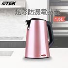 77折!【HITEK】1.5L 三層防燙保溫電茶壺-玫瑰金 (WK1530)