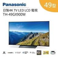 ★贈真空悶燒鍋★Panasonic國際牌 TH-49GX900W 日製 49吋 4K 液晶電視