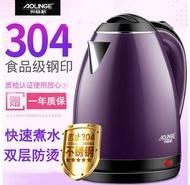 奧林格家用大容量電熱水壺自動斷電煮水壺304不銹鋼2升燒水壺