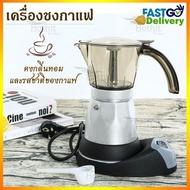 HOTHITครื่องชงกาแฟสด 480W 300ml (coffee maker MOKA POT 6 Italian cups 300 ml)หม้อต้มกาแฟ เครื่องชงกาแฟสด เครื่องชงกาแฟ เครื่องทำกาแฟสด มอคค่าพอท