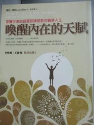 【書寶二手書T7/財經企管_A71】喚醒內在的天賦_吳孟儒, 蘿拉.黛依