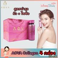 [4กล่อง] AOVA Collagen เอโอว่า collagen เครื่องดื่มคอลลาเจนสกัดเย็นจากหอยเป๋าฮื้อในน้ำทับทิมผสมเปปไทด์ 1 กล่อง คอลาเจนเอโอว่า เอโอวาคอลลาเจน