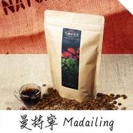 【咖啡集CoffeeDays】印尼 曼特寧G1咖啡豆(225g/半磅)