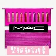 🐰邦妮歐美代購 🎈現貨 MAC 2018聖誕限定迷你唇膏組合 拆賣❄️mac聖誕限定
