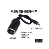【小潘潘】車用點菸器插座轉DC頭/車用點煙器插座轉接頭/點菸器母座轉DC5.5*2.1mm公頭/點菸器轉接線