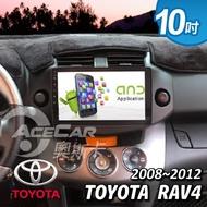 【奧斯卡 AceCar】SD-1 10吋 導航 安卓  專用 汽車音響 主機(適用於豐田 RAV4 08-12年式)