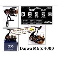 ‼️現貨‼️優惠促銷👍Daiwa MG Z 4000 超值平價卷 釣魚捲線器  磯釣 釣魚 沈底 遠投 磯釣