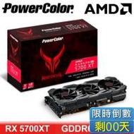 撼訊 AXRX 5700XT 8GBD6-3DHE/OC紅魔(Red Devil)/三風扇/Std:1905MHz/註冊五年保(長30cm)