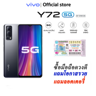 [NEW มาใหม่](ผ่อน0%)Vivo วีโว่ Mobile โทรศัพท์มือถือ สมาร์ทโฟน รุ่น Y72(5G) รองรับ5G กล้อง 64MP แบตเตอรี่ 5000mAh