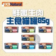 K9 Natural〔無穀主食貓罐,7種口味,85g〕(單罐)