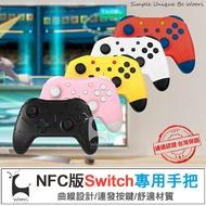 【好評發售中】@Woori 3c@ 任天堂 Nintendo switch  PRO 手把 NS 控制器 良值 2G 二代 搖桿 支援NFC 無線手把 (三色) (贈送TYPE-C手把充電線)
