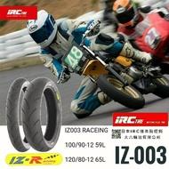 (輪胎王)IRC 泰版賽道胎IZ003 100/90-12 競賽熱融比賽胎12吋前輪專用 性能PK BT601