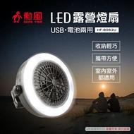 【勳風】USB可掛式LED燈露營風扇 HF-B062U
